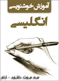 کتاب آموز خوش نویسی انگلیسی
